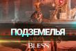 Путеводитель по подземельям Bless Steam