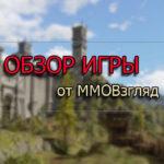 Полный обзор игры Bless Online от MMOВзгляд [видео]
