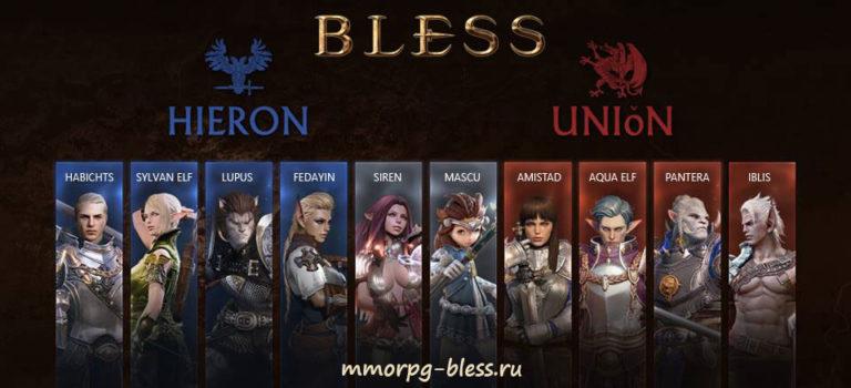 расы и фракции в bless online