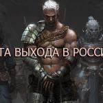 Дата выхода Bless Online в России