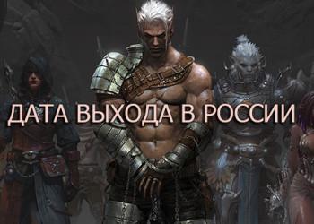 дата выхода bless online в россии когда