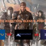 Mail.ru, GameNet или 101XP. Кто же станет издателем игры Bless в России ?