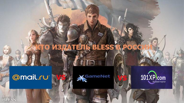 кто станет локализатором mmorpg bless online в россии