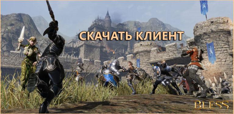 скачать русский клиент bless online