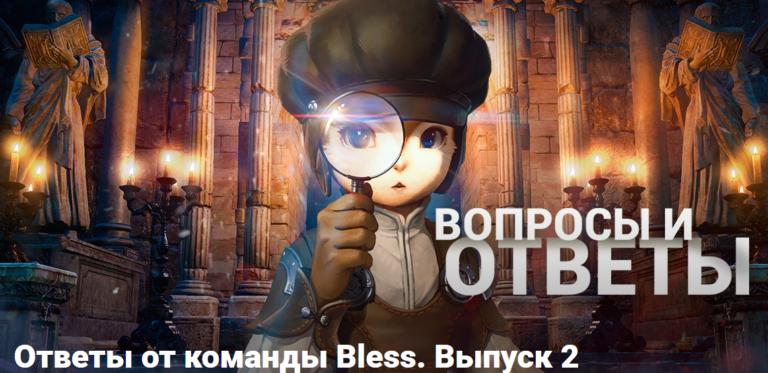 ответы команды bless в россии выпуск 2