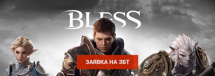 101xp локализатор bless online в россии