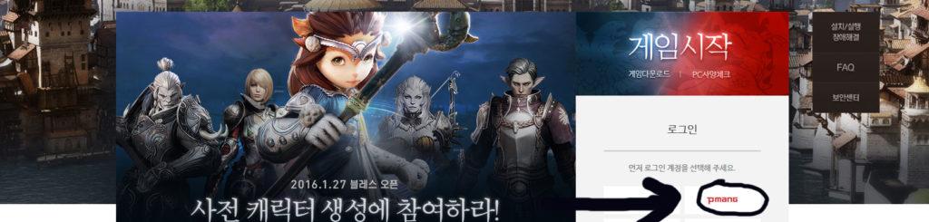 зайти в аккаунт на официальном корейском сайте bless