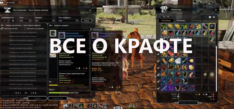 крафт bless online