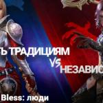 Расы мира Bless: люди