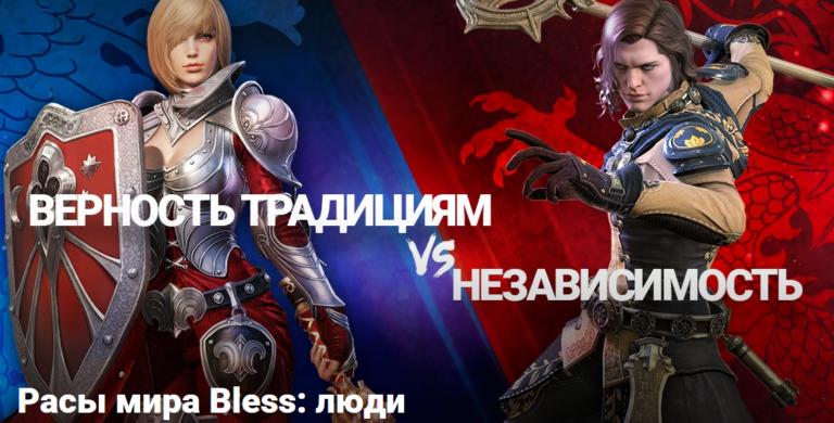 расы мира люди описание bless