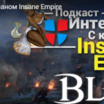 Интервью с кланом Insane Empire