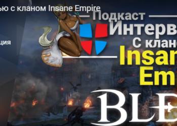 интервью Insane Empire