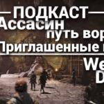Обзор «Ассасина». Подкаст с русскими игроками на Корее