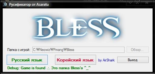 русификатор bless для кореи