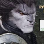 Русификатор для корейского сервера