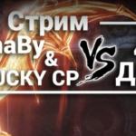 Блогер FomaBy и Lucky CP проходят 43 Данж