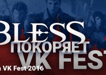 фестиваль вконтакте bless