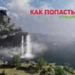 Как попасть на русское закрытое бета-тестирование (ЗБТ)