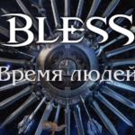 Эксклюзивное интервью с продюсером локализации Bless в России [Подкаст]