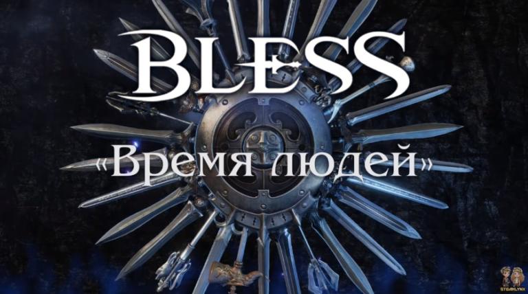 подкаст bless с Steamlynx