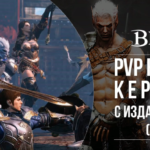PvP c командой 101XP. Дуэли и арена Кертанон 3×3