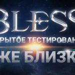 101XP объявили дату начала ЗБТ Bless