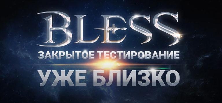 русское збт bless 25 октября