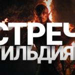 Русский издатель встретился с крупными гильдиями [27.08.2016]