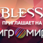 Дата старта русского ЗБТ Bless станет известна на выставке «ИгроМир-2016»
