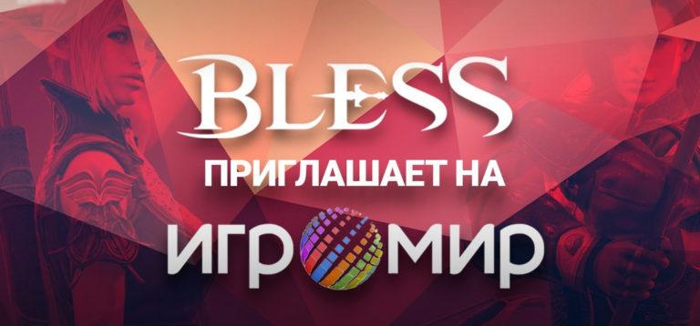 bless на игромир 2016 дата старта збт