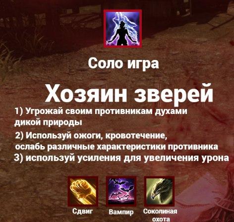 соло игра хозяин зверей мистик