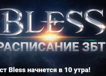 закрытое бета тестирование 10 утра bless