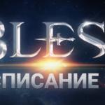Расписание ЗБТ. Все подробности русского закрытого бета-теста