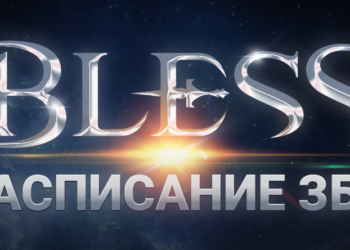 инструкция расписание збт россия bless