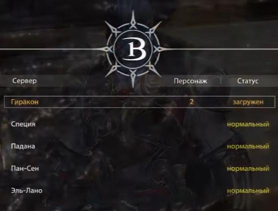 выбор сервера bless