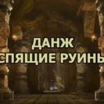 Прохождение данжа «Спящие руины»
