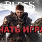 Как начать играть в Bless Online на русском сервере