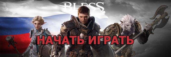 как начать играть в bless в россии на русских серверах