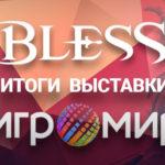 Bless — «Лучшая MMORPG» на «ИгроМире-2016»