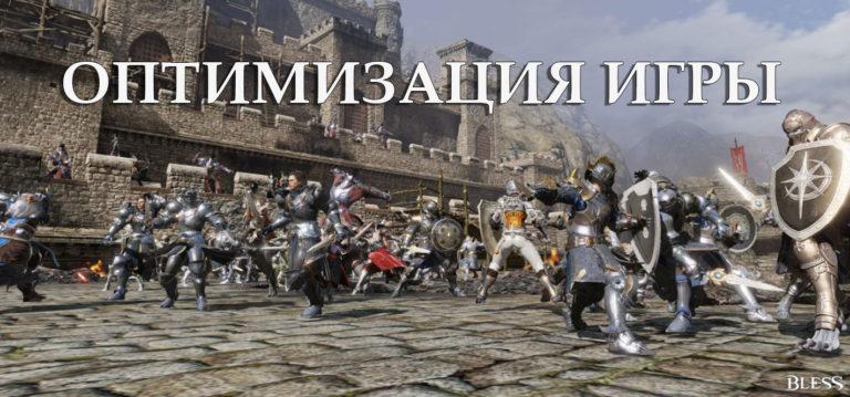 оптимизация игры bless на русском сервере