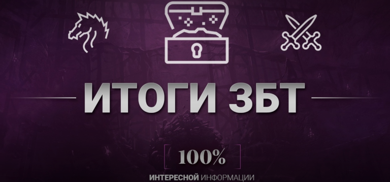 итоги збт статистика русской bless online