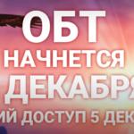 Стала известна дата официального старта русской Bless