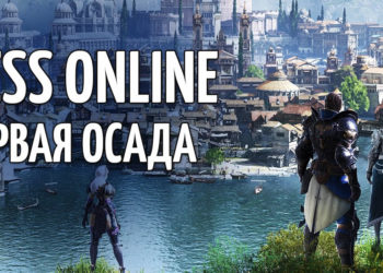 bless online первые осады на русских серверах