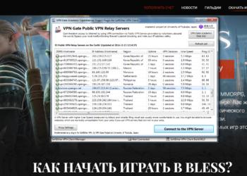 начать играть в bless на русском сервере из европы vpn обход ip