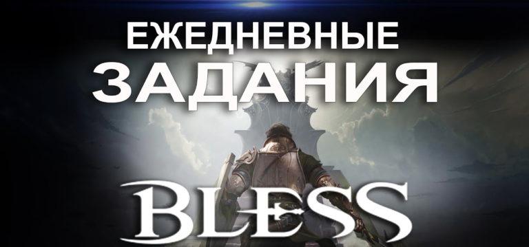 ежедневные задания bless