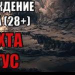 Прохождение данжа «Шахта Уртус» (28 уровень)
