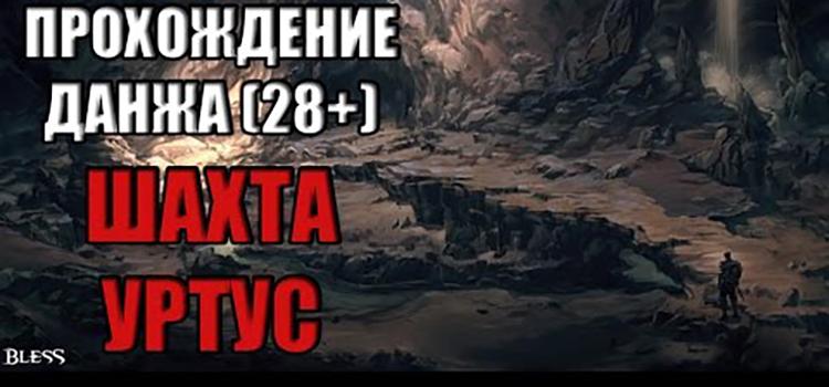 шахта уртус bless прохождение 28 уровень