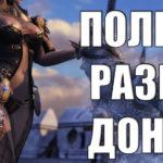 Подробный разбор доната в русской Bless