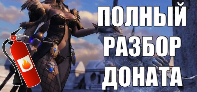 обзор доната русских серверов bless что донатить