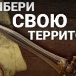 Первые торги за территории на русских серверах